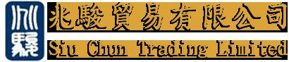 Siu Chun Trading Limited